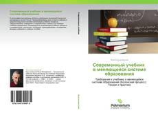 Copertina di Современный учебник   в меняющейся системе образования