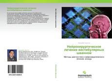 Bookcover of Нейрохирургическое лечение вестибулярных шванном
