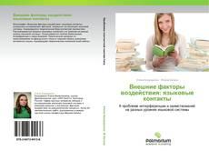 Buchcover von Внешние факторы воздействия: языковые контакты