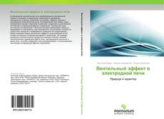 Bookcover of Вентильный эффект в электродной печи