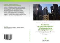 Bookcover of Развитие территориального общественного самоуправления
