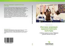 Bookcover of Изучаем мировую художественную культуру