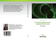 Bookcover of К теории уравнений смешанного типа