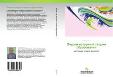 Copertina di Очерки истории и теории образования