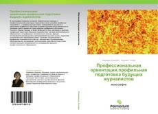 Bookcover of Профессиональная ориентация,профильная подготовка будущих журналистов
