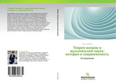 Buchcover von Теория жанров в музыкальной науке: история и современность