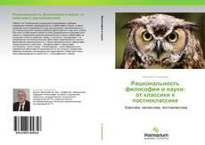 Обложка Рациональность философии и науки:  от классики к постнеклассике