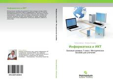 Обложка Информатика и ИКТ