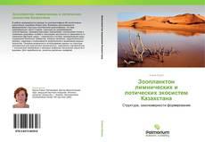 Bookcover of Зоопланктон лимнических и лотических экосистем Казахстана