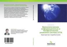 Bookcover of Хронологические, информационные и биофизические аномалии  системы ЕТА