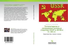Обложка Тоталитаризм и сотрудники силовых структур УССР в 20-50-е гг. ХХ ст.