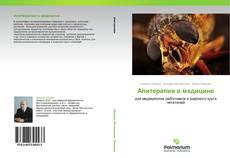 Обложка Апитерапия в медицине