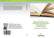 Bookcover of Французский язык: учебное пособие для аспирантов и соискателей