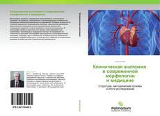 Buchcover von Клиническая анатомия   в современной морфологии  и медицине
