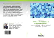 Bookcover of Материаловедение в машиностроении