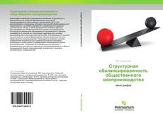 Portada del libro de Структурная сбалансированность общественного воспроизводства