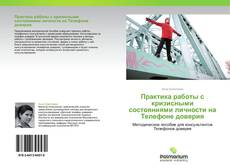 Практика работы с кризисными состояниями личности на Телефоне доверия的封面
