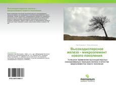 Buchcover von Высокодисперсное железо - микроэлемент нового поколения