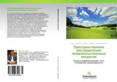 Bookcover of Пространственное распределение продовольственных ресурсов