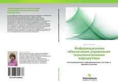 Обложка Информационное обеспечение управления технологическими маршрутами