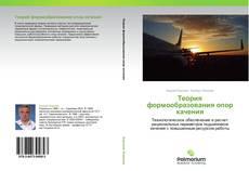 Bookcover of Теория формообразования опор качения