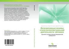 Buchcover von Интегративные основы стиля интеллектуальной деятельности человека