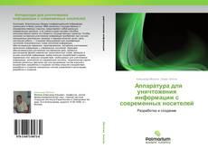 Аппаратура для уничтожения информации с современных носителей kitap kapağı