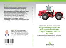 Bookcover of Ресурсосберегающий метод определения  допускаемых износов детали
