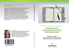 Bookcover of Оперативно-производственное планирование