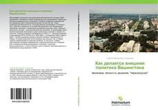 Capa do livro de Как делается внешняя политика Вашингтона