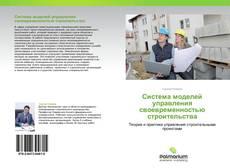 Bookcover of Система моделей управления своевременностью строительства