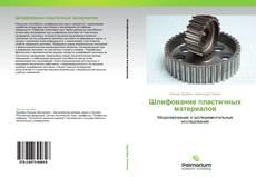 Bookcover of Шлифование пластичных материалов