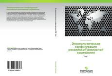 Couverture de Этнополитическая конфигурация российской анклавной социологии