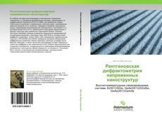 Bookcover of Рентгеновская дифрактометрия напряженных наноструктур