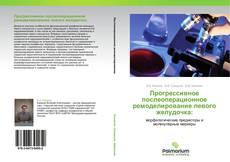 Bookcover of Прогрессивное послеоперационное ремоделирование левого желудочка: