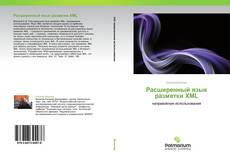 Bookcover of Расширенный язык разметки XML