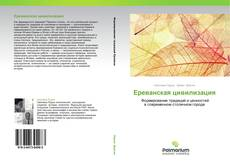 Bookcover of Ереванская цивилизация