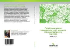 Обложка Гипертоническая энцефалопатия у женщин менопаузального периода