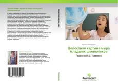 Bookcover of Целостная картина мира младших школьников