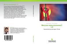 Bookcover of Миссия невыполнима? ч.2