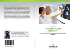 Portada del libro de Патологические переломы