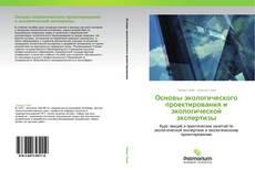 Обложка Основы экологического  проектирования  и экологической  экспертизы