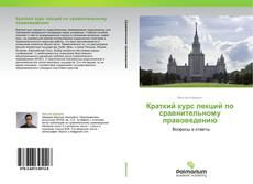 Bookcover of Краткий курс лекций по сравнительному правоведению