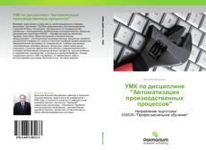 """Bookcover of УМК по дисциплине """"Автоматизация производственных процессов"""""""