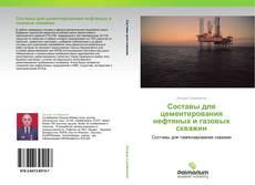 Bookcover of Составы для цементирования нефтяных и газовых скважин