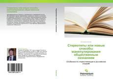 Bookcover of Стереотипы или новые способы манипулирования общественным сознанием