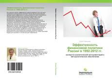Эффективность финансовой политики России в 1992-2012 гг. kitap kapağı
