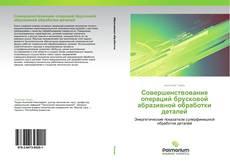 Bookcover of Совершенствование операций брусковой абразивной обработки деталей