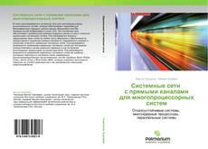 Buchcover von Системные сети   с прямыми каналами   для многопроцессорных систем
