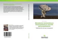 Обложка Динамика нелинейных многосвязных систем  регулирования
